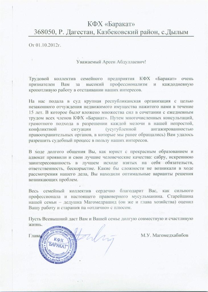 Благодарственное письмо КФХ Баракат сжатое