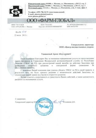 Отзыв ФАРМ-ГЛОБАЛ сжатое