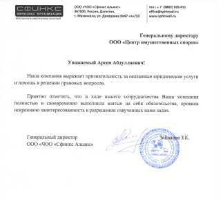 Благодарственное ООО ЧОО Сфинкс Альянс сжатое